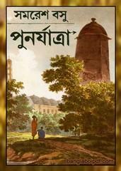 Punaryatra by Samaresh Basu