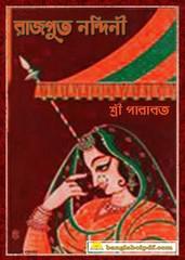Rajput Nandini by Shri parabat