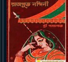 Rajput Nandini ebook