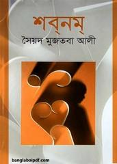 Shabnam by Syed Mujtaba Ali ebook