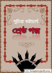 Shestha Galpa by Suchitra Bhattacharya