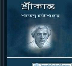 Shrikanta by Sharat Chandra Chattopadhyay ebook