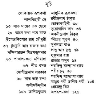 Bangla Bhashar Shera Rupkotha contents