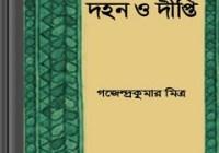 Dahan O Dipti by Gajendra Kumar Mitra ebook