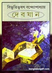 Debjan by Bibhuti Bhushan Bandyopadhyay ebook