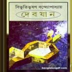 Debjan by Bibhuti Bhushan Bandyopadhyay pdf
