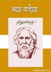 Ghore Baire by Rabindranath Thakur ebook