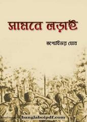 Samne Ladai by Topu Bijoy Ghosh