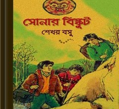 Sonar Biskut by Shekhar Basu ebook