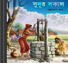 Sudur Sokal by Buddhadeb Guha pdf