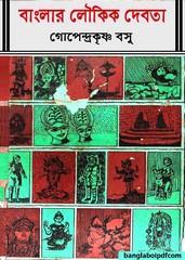 Banglar Loukik Debota by Gopendra Krishna Basu