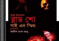 Blood Show anubad pdf