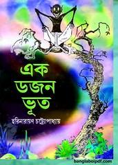 Ek Dozon Bhoot-Harinarayan Chattopadhyay