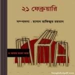 Ekushey February pdf