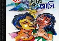 Hasir Rajye Ghure Asi Bangla Jokes ebook pdf