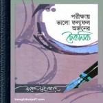 Parikhshay Bhalo Folafol Orjaner Technique pdf