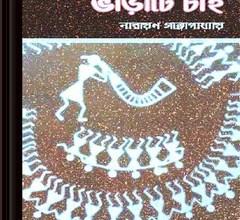 Varate Chai-Narayan Gangopadhyay ebook