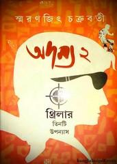 Adamya 2-Smaranjit Chakrabarty pdf