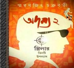 Adamya 2 ebook