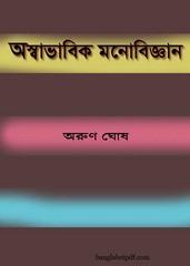Aswabhabik Monobigyan- Arun Ghosh