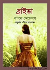 Brida by Paulo Coelho Bangla