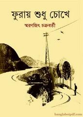 Furoy Sudhu Chokhe-Smaranjit Chakrabarty pdf