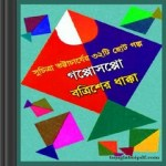 Gopposoppo Batrisher Dhakka by Suchitra Bhattacharya