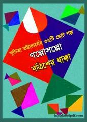 Gopposoppo Batrisher Dhakka pdf
