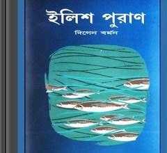 Ilish Puran by Digen Barman