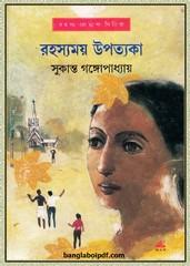 Rahasyomoy Upotyaka- Sukanta Gangopadhyay pdf