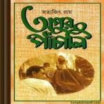 Apur Panchali- Satyajit Ray ebook