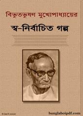 Bibhutibhushan Mukhopadhyayer Swanirbachita Galpo