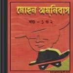 Dasyu Mohon Omnibus ebook pdf