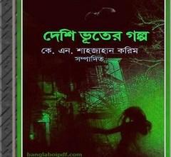 Deshi Bhooter Galpa- bengali ghost story