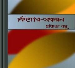 Kishor-Sanchayan by Pratibha Basu ebook