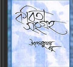 Kobita Sangraha- Utpal Kumar Basu ebook