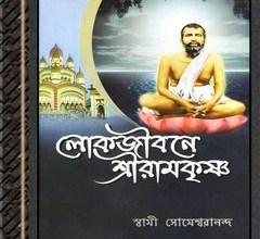 Lokjibone Sri Ramkishna- Swami Someswarananda ebook