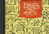 Nirbachita Kobita- Birendra Chattopadhyay ebook