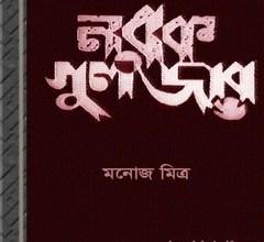 Norok Guljar- Manoj Mitra ebook