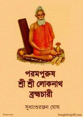 Parampurush Sri Sri Loknath Brahmachari pdf