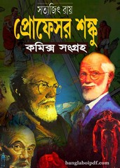 Professor Shanku Bangla Comics pdf