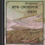 Raat Mohonar Rahasya- Sri Parabat ebook pdf
