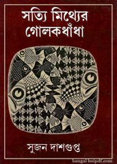 Satyi Mithyer Golokdhandha- Sujan Dasgupta