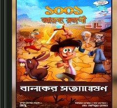 1001 Arabya Rajani Comics- Baloker Satyanweshon ebook