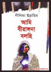 Ami Birangona Bolchhi- Nilima Ibrahim pdf