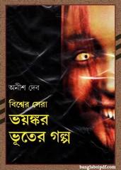 Bishwer Sera Bhayankar Bhuter Galpo pdf