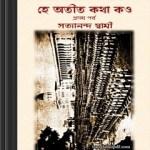 He Atit Kotha Kou Parbo- Swami Satyananda ebook