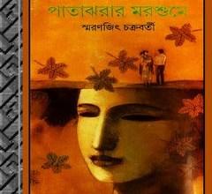 Patajharar Marshume by Smaranjeet Chakraborty ebook