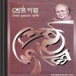 Shreshtha Golpo- Syed Mujtaba Ali ebook