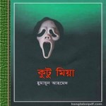 Kutu Miya by Humayun Ahmed ebook